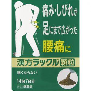 漢方ラックル顆粒商品パッケージ