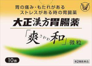 大正漢方胃腸薬爽和さわわ商品パッケージ
