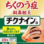 チクナイン商品パッケージ