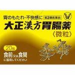大正漢方胃腸薬商品パッケージ