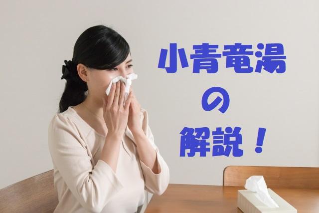 小青竜湯の解説!