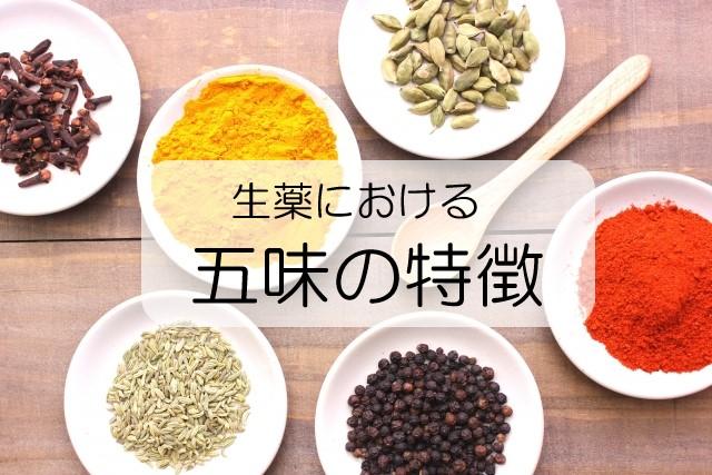 生薬における五味の特徴