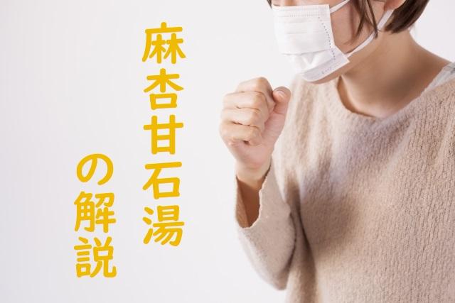 麻杏甘石湯の解説