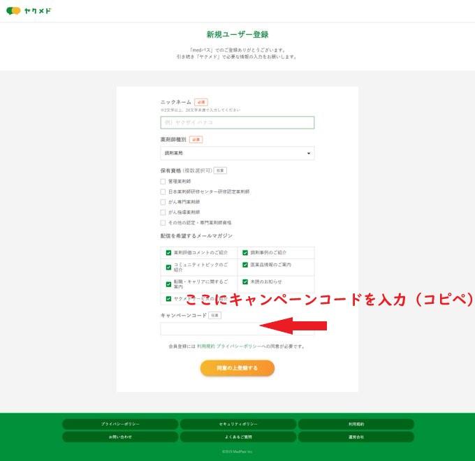 「ヤクメド」ユーザー登録