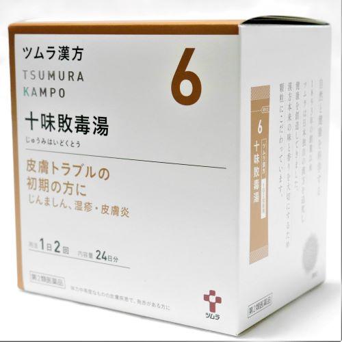 ツムラ十味敗毒湯エキス顆粒の通販ページ