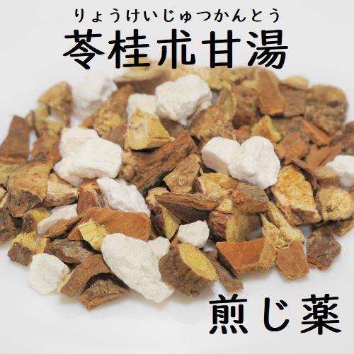 苓桂朮甘湯の煎じ薬