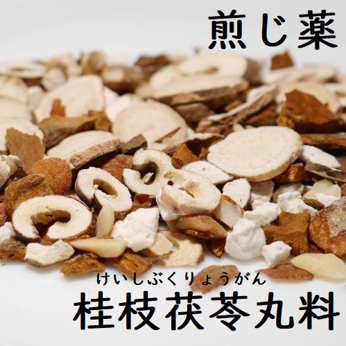 桂枝茯苓丸の煎じ薬
