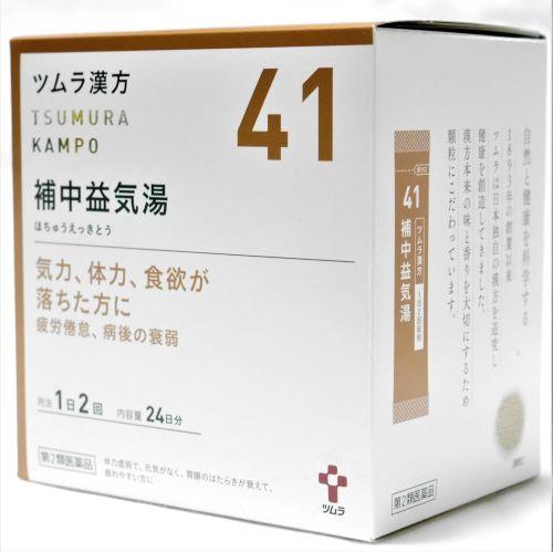 ツムラ補中益気湯エキス顆粒の通販ページ