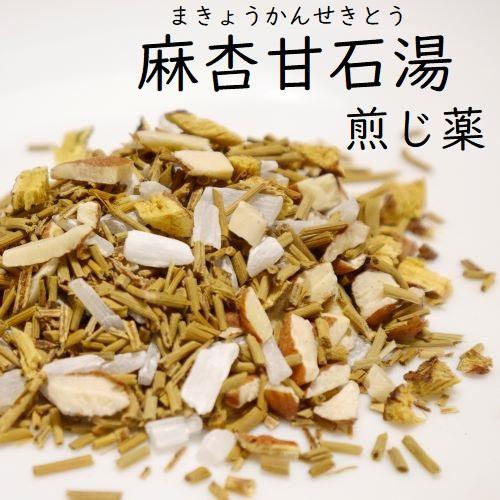 麻杏甘石湯(煎じ薬)の通販