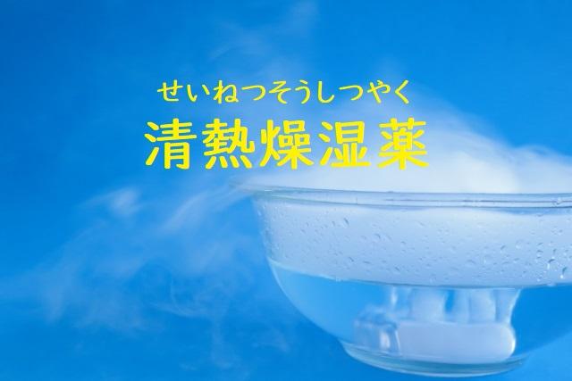 清熱燥湿薬